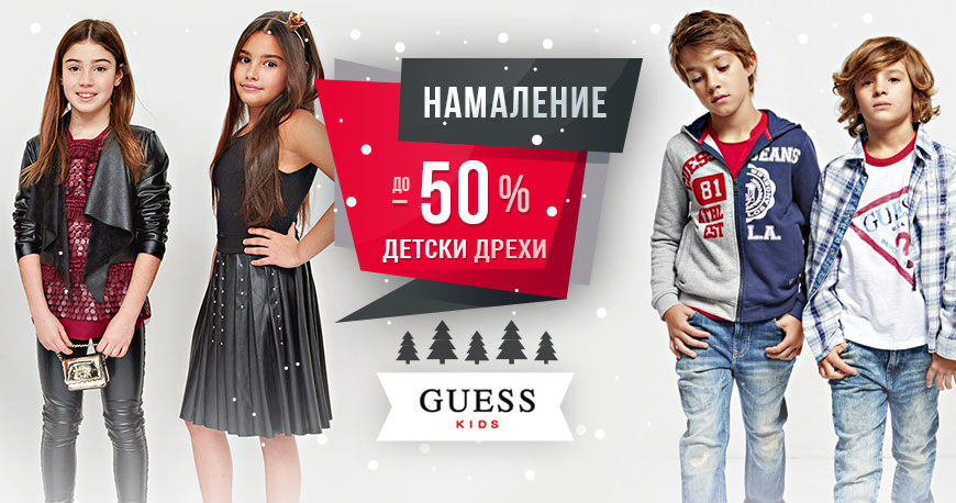 Guess Kids Outlet
